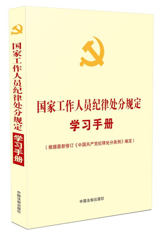 国家工作人员纪律处分规定学习手册(收录最新修订的《中国共产党纪律处分条例》)
