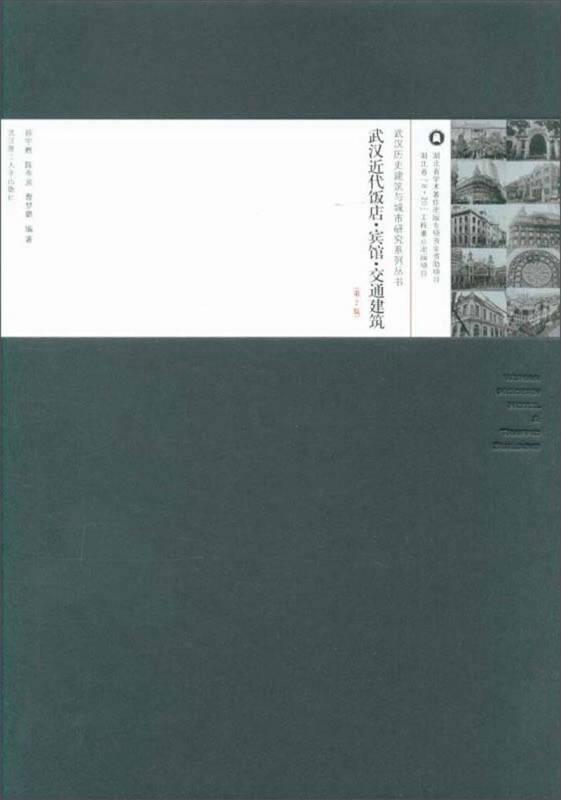 武汉近代饭店宾馆交通建筑(第2版)/武汉历史建筑与城市研究系列丛书