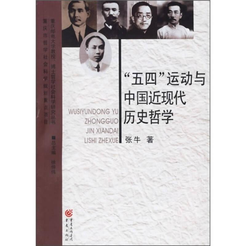 """""""五四""""运动与中国近代历史哲学"""