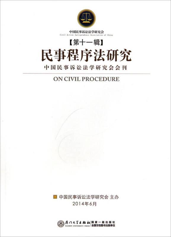 民事程序法研究(第十一辑)
