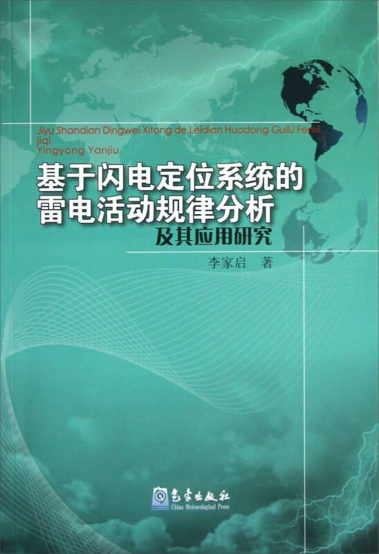 基于闪电定位系统的雷电活动规律分析及其应用研究