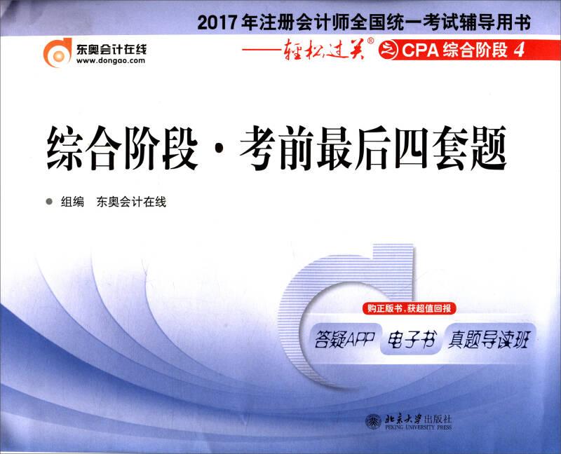 东奥会计在线 2017年注册会计师全国统一考试辅导用书:综合阶段·考前最后四套题