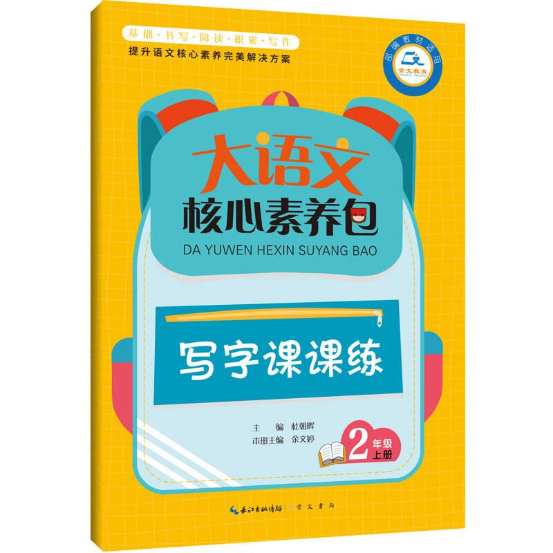 大语文核心素养包 写字课课练 2年级上册