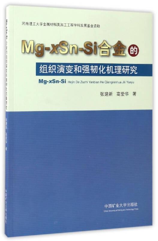 Mg-xSn-Si合金的组织演变和强韧化机理研究