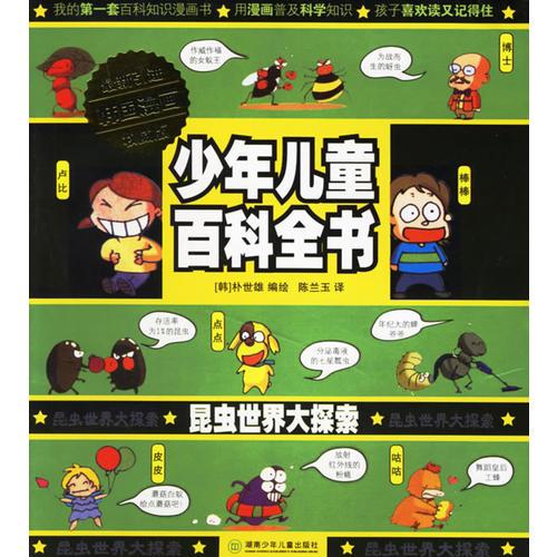 少年儿童百科全书:昆虫世界大探索