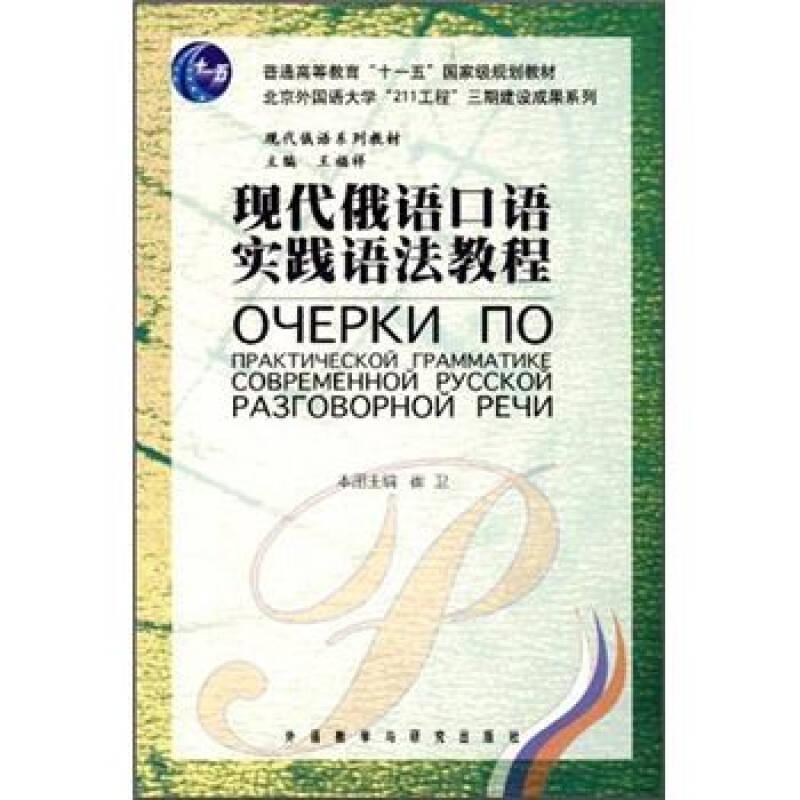 现代俄语口语实践语法教程