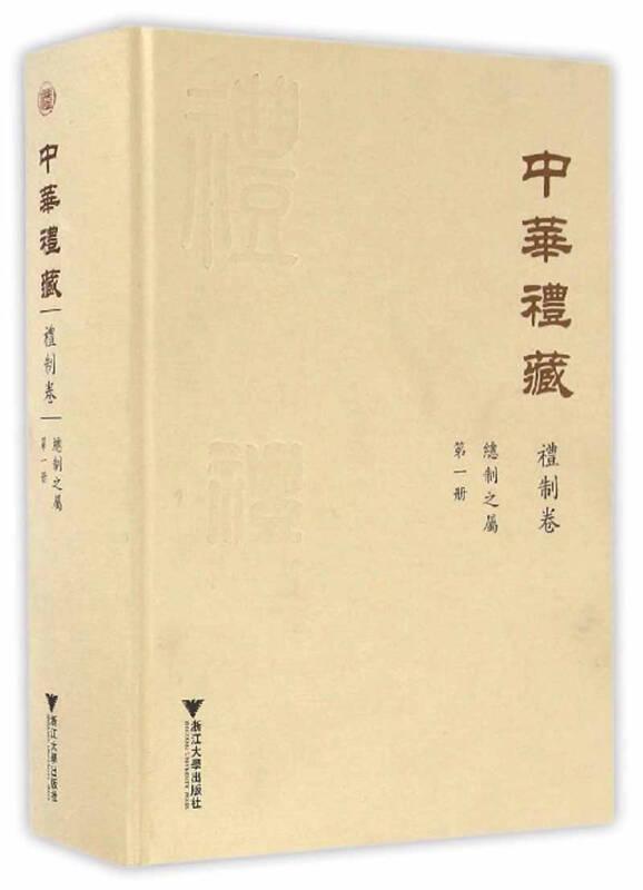 中华礼藏·礼制卷:总制之属·第一册