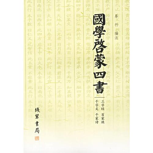 国学启蒙四书