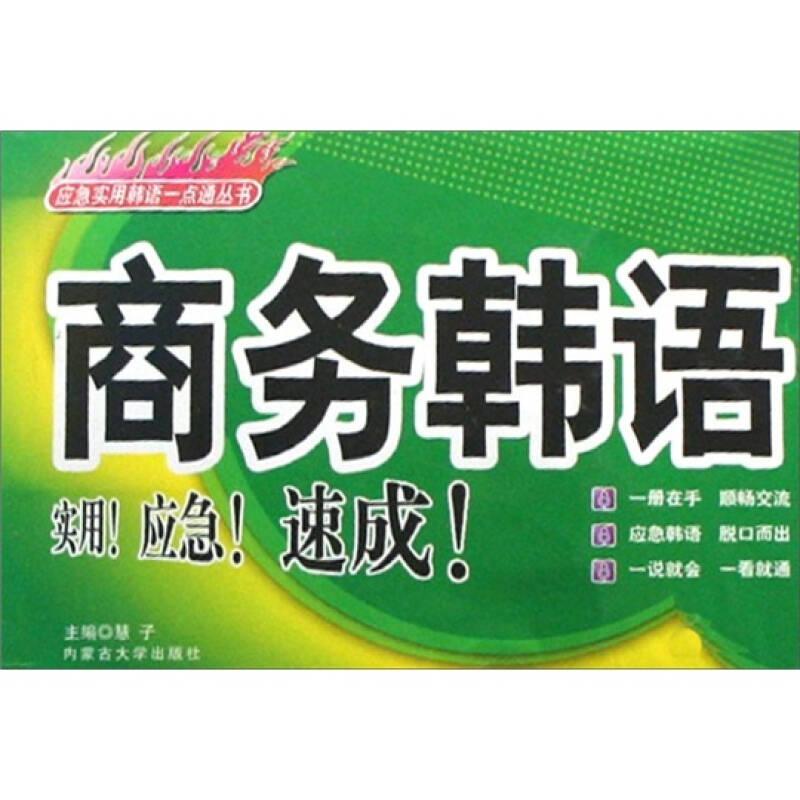 应急实用韩语一点通丛书:商务韩语