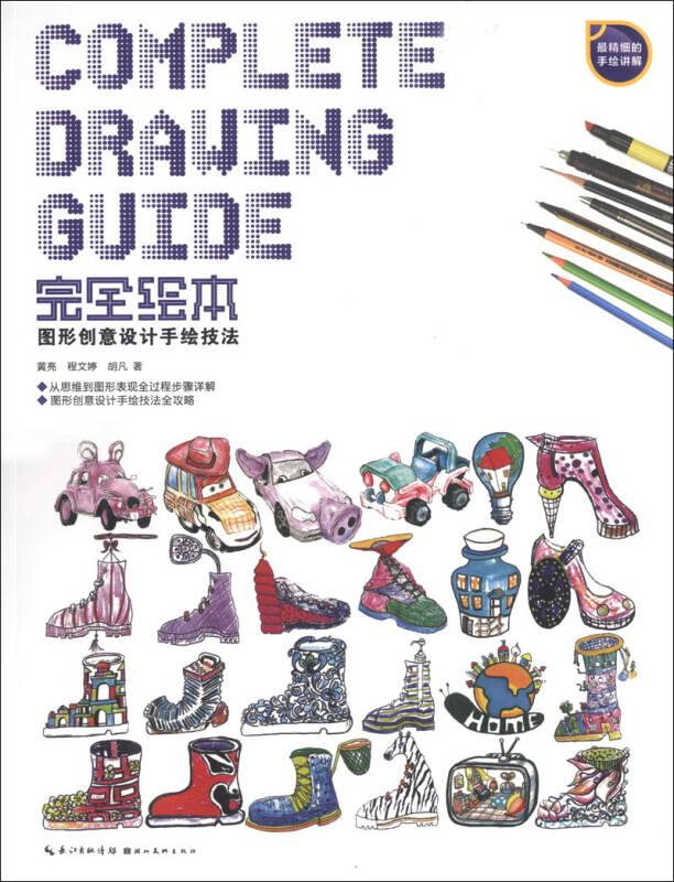 完全绘本:图形创意设计手绘技法