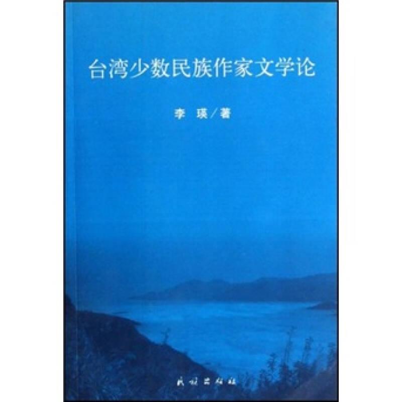 台湾少数民族作家文学论