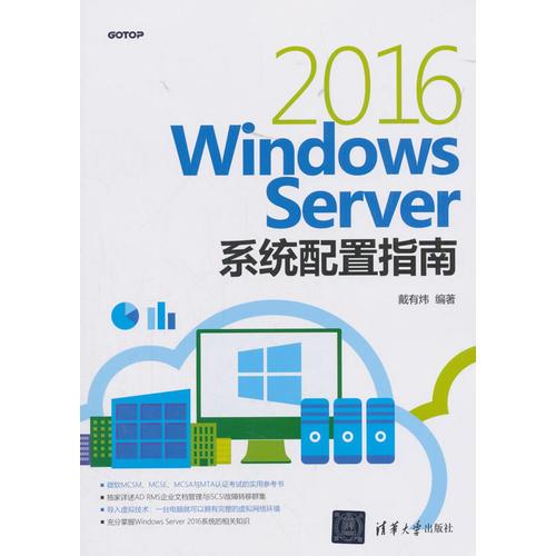 Windows Server 2016系统配置指南