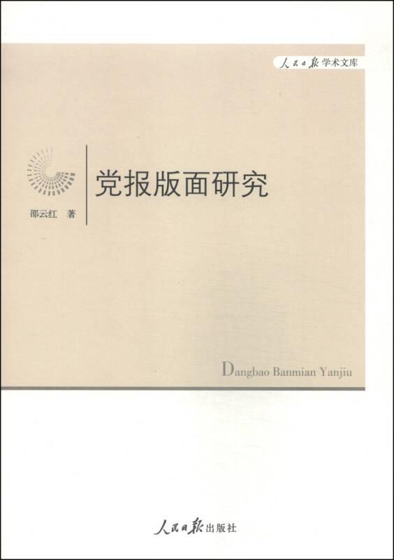 人民日报学术文库:党报版面研究