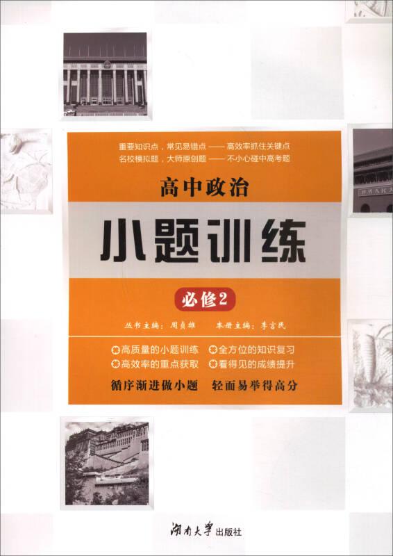 高中政治小题训练(必修2)