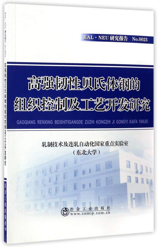 高强韧性贝氏体钢的组织控制及工艺开发研究/RAL·NEU研究报告