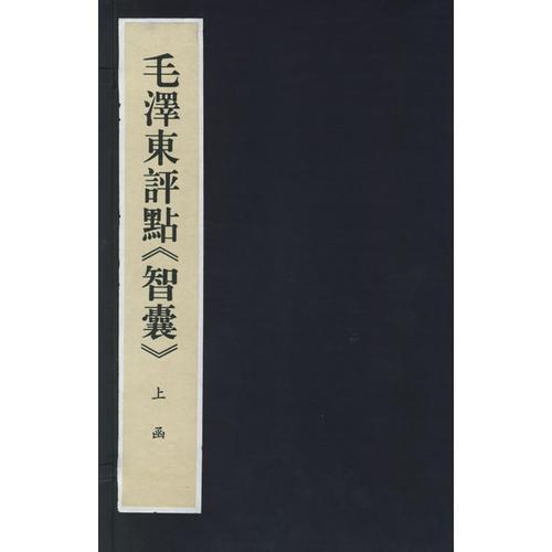 毛泽东评点《智囊》(上下)(全二册)