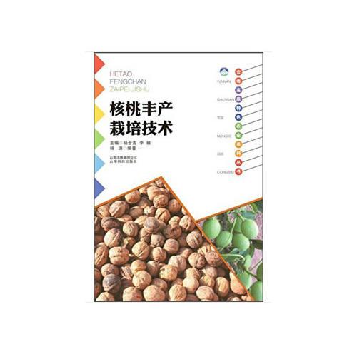 云南高原特色农业系列丛书:核桃丰产栽培技术