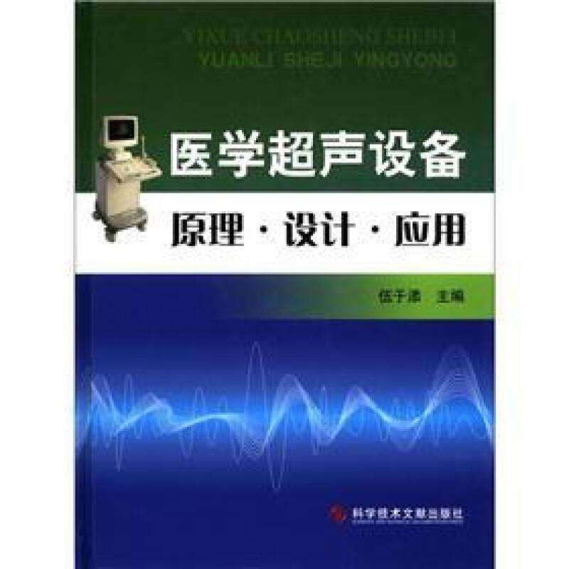 医学超声设备原理·设计·应用