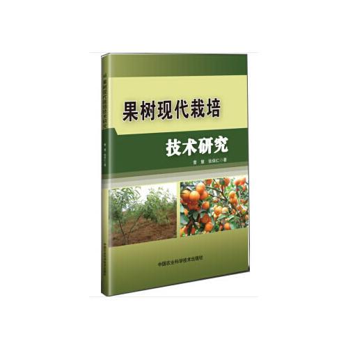 果树现代栽培技术研究