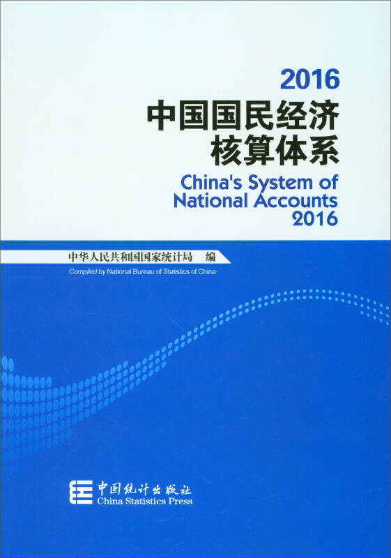 中国国民经济核算体系(2016)
