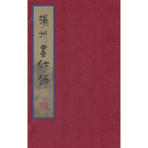 扬州画舫录(线装、宣纸)