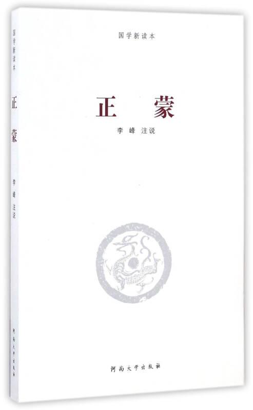 正蒙/国学新读本