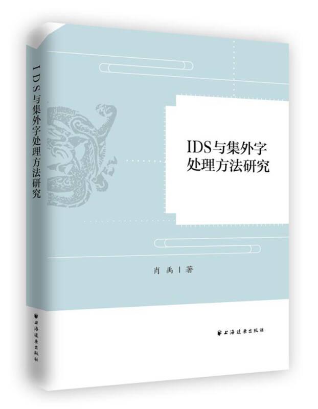 IDS与集外字处理方法研究