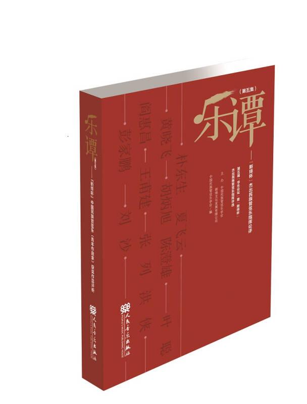 """乐谭(第五集)——""""新绎杯""""杰出民族管弦乐指挥论评"""