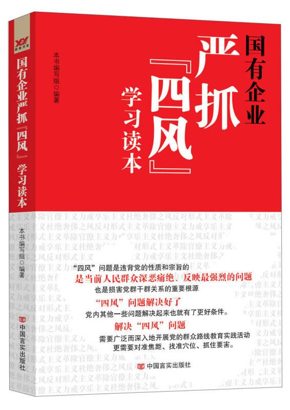 """国有企业严抓""""四风""""学习读本"""