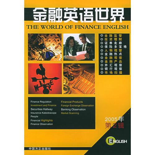 金融英语世界(2005年第2辑)(英汉对照)