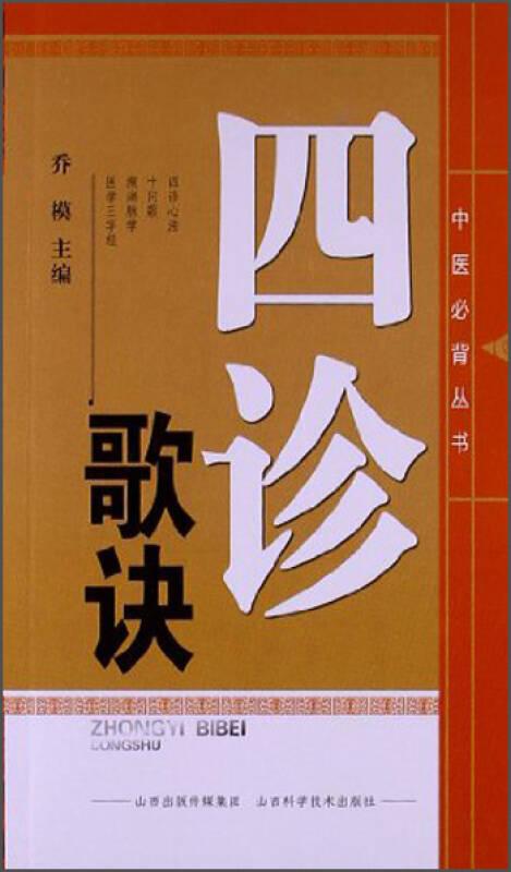 中医必备丛书:四诊歌诀