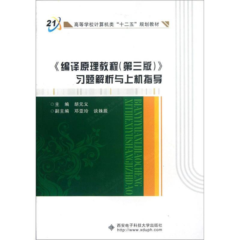 高等学校计算机类十二五规划教材:编译原理教程(第3版)习题解析与上机指导