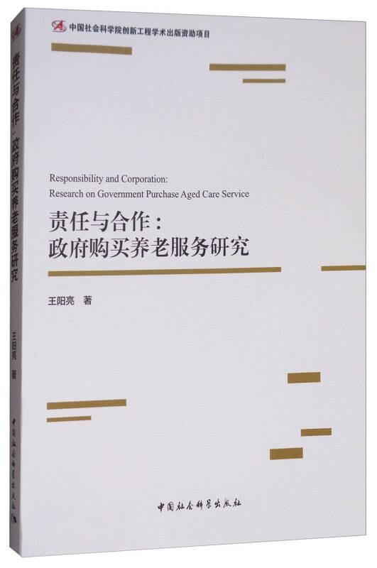 责任与合作:政府购买养老服务研究