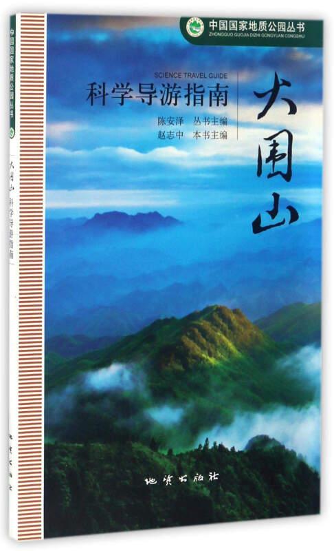 大围山科学导游指南/中国国家地质公园丛书