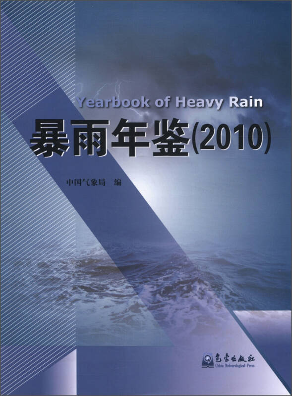 暴雨年鉴(2010)