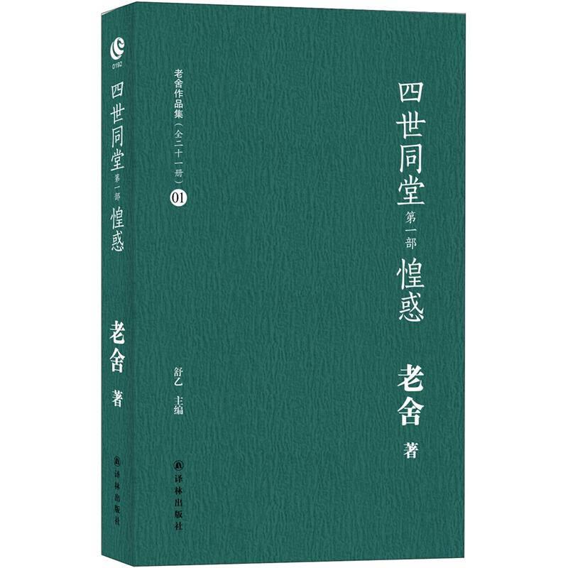 老舍作品集(01):四世同堂(第1部)·惶惑