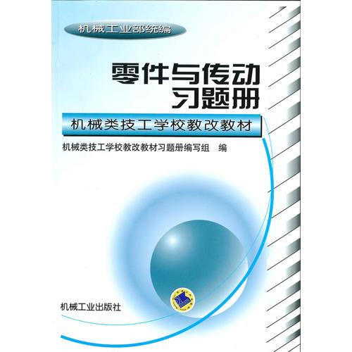 零件与传动习题册——机械类技工学校教改教材