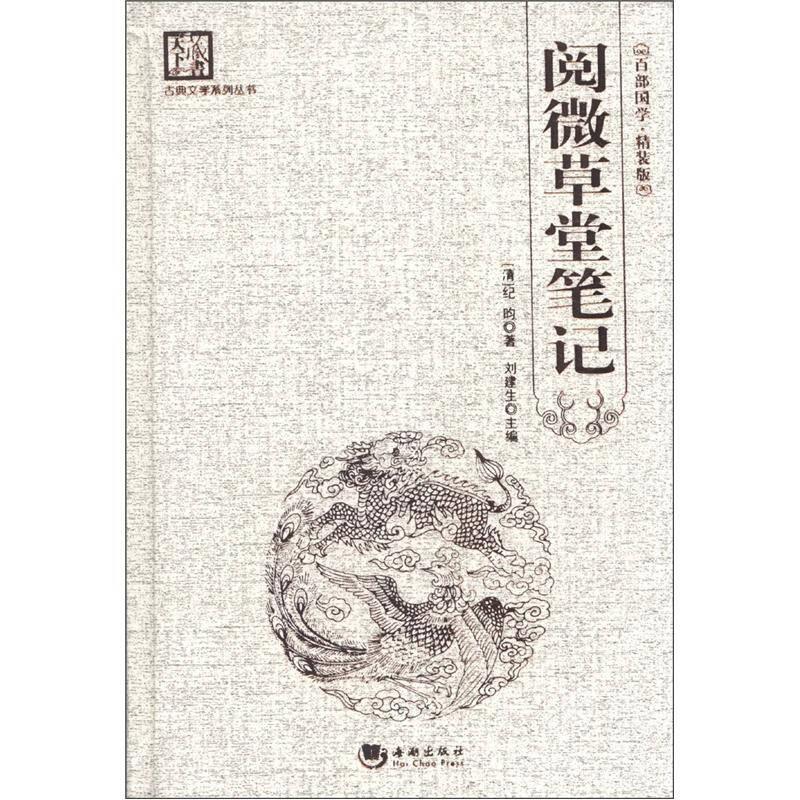 古典文学系列丛书:阅微草堂笔记