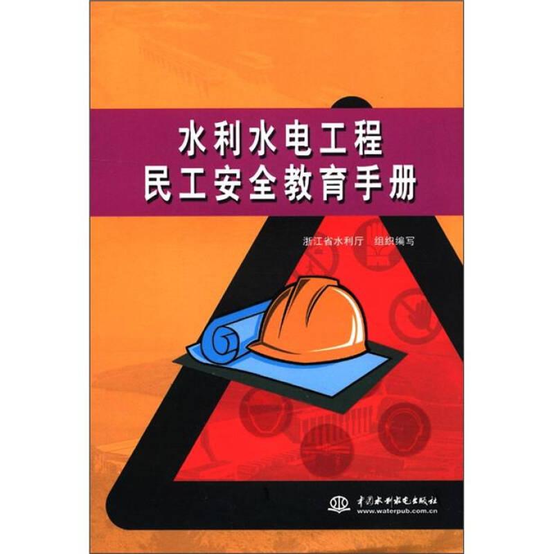 水利水电工程民工安全教育手册