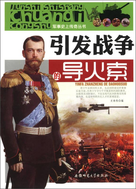 军事史上传奇丛书:引发战争的导火索