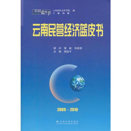 云南民营经济蓝皮书(2009-2010)/云南蓝皮书