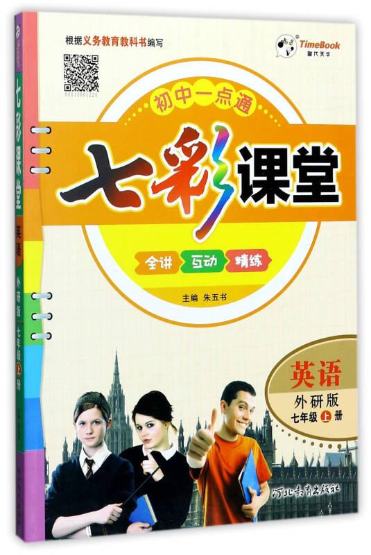 七彩课堂:英语(七年级上册 外研版)