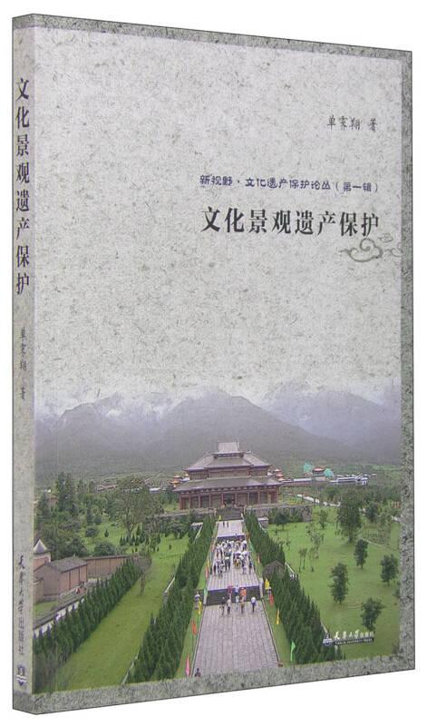 新视野·文化遗产保护论丛(第一辑):文化景观遗产保护