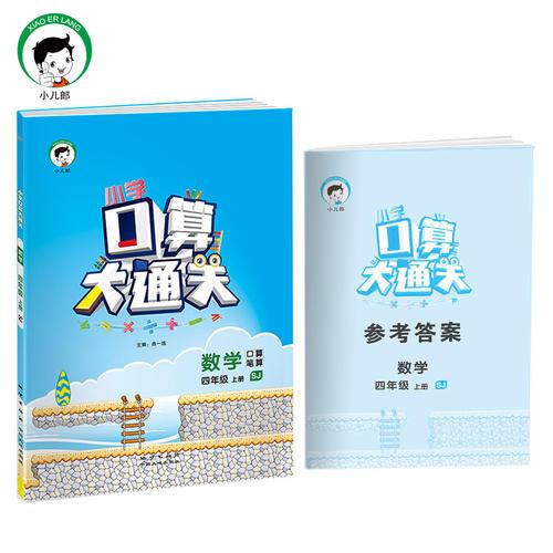 小学口算大通关 数学 四年级上册 SJ(苏教版)2017年秋