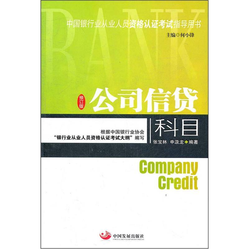 中国银行业从业人员资格认证考试指导用书:公司信贷科目(修订版)