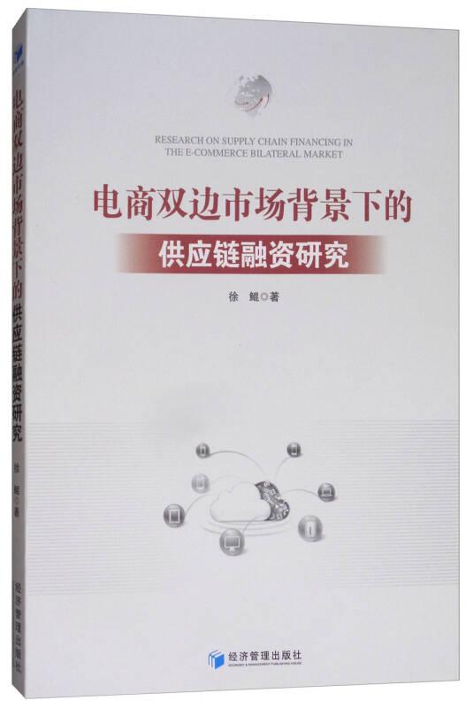 电商双边市场背景下的供应链融资研究