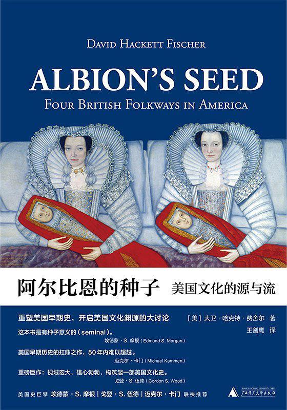 阿尔比恩的种子:美国文化的源与流