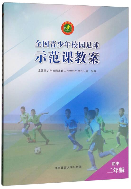 全国青少年校园足球示范课教案:初中二年级