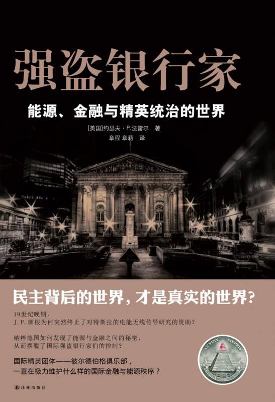 强盗银行家:能源,金融与精英统治的世界