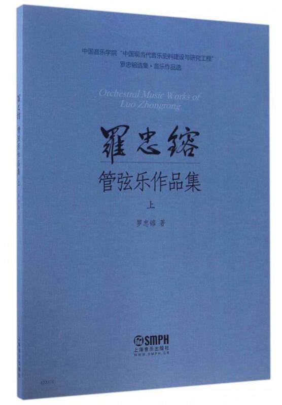 罗忠镕选集·音乐作品集:罗忠镕管弦乐作品集(上)
